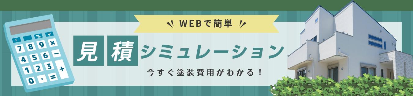 バナー:WEBで簡単 見積りシミュレーション